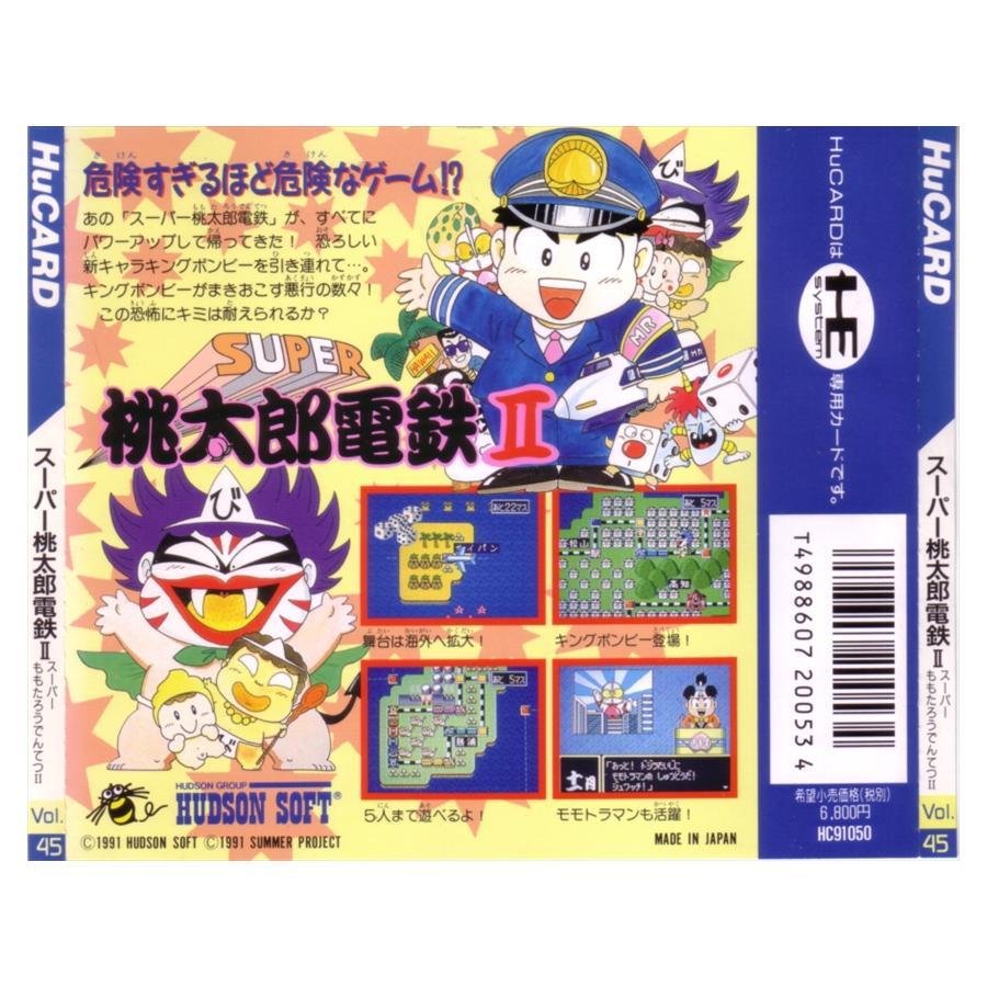 スーパー桃太郎電鉄ii